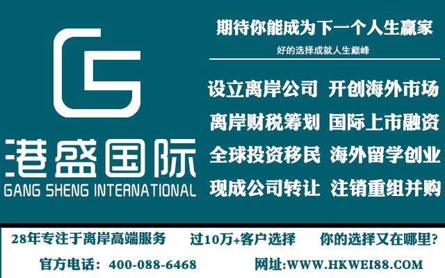 2017最新香港公司注册及银行开户资料清单
